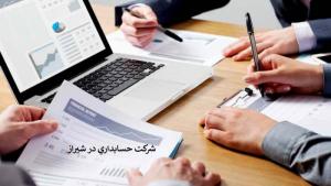 لیست شرکت ها و موسسه های حسابداری در شیراز
