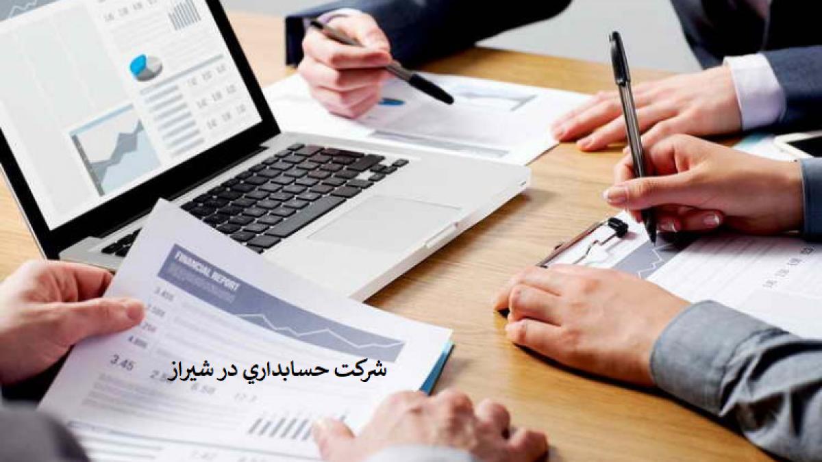 حسابداری شیراز