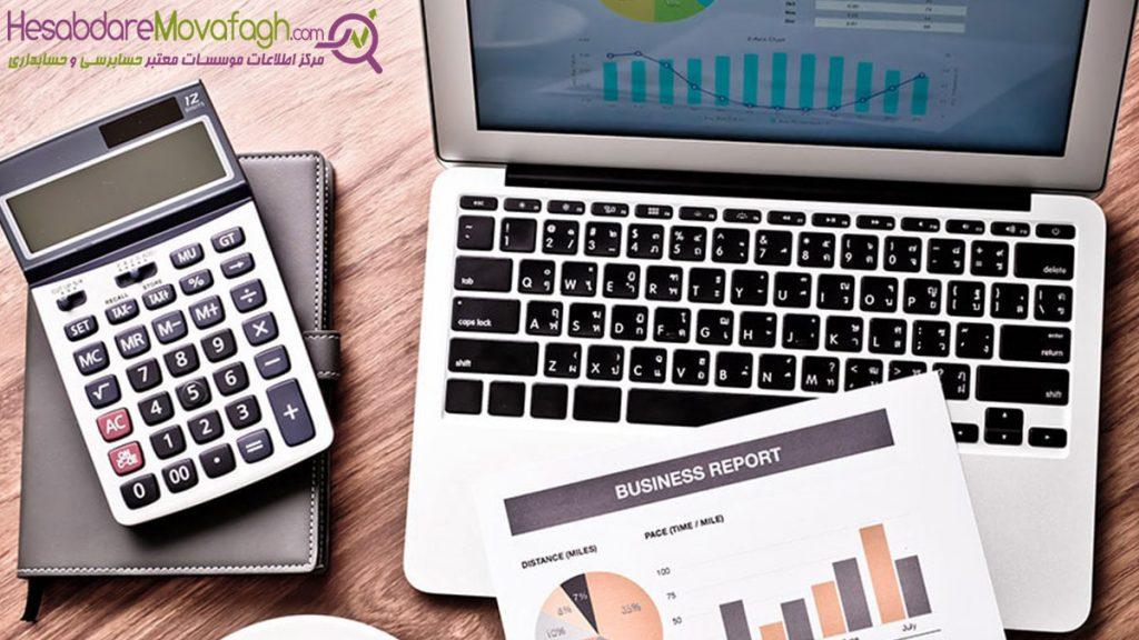 آموزش نرم افزار حسابداری شیراز