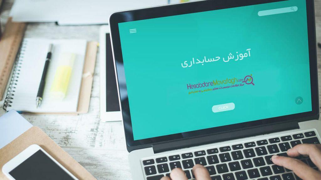 آموزش حسابداری شیراز