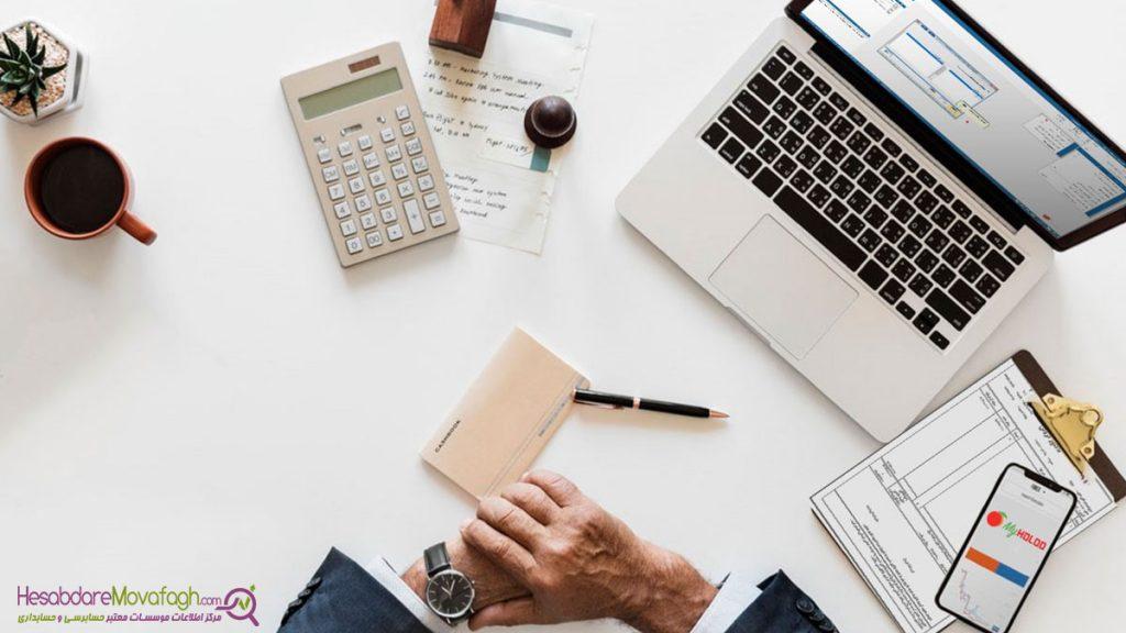 طراحی سیستم حسابداری شیراز