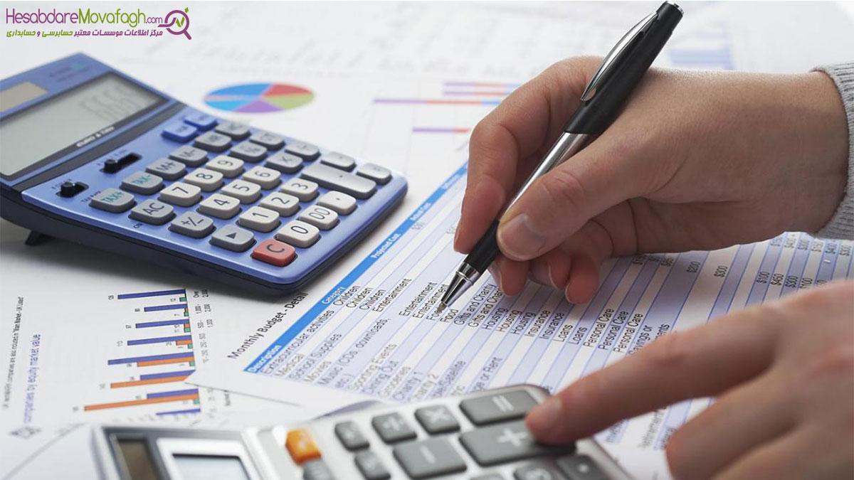 اظهارنامه مالیاتی شیراز