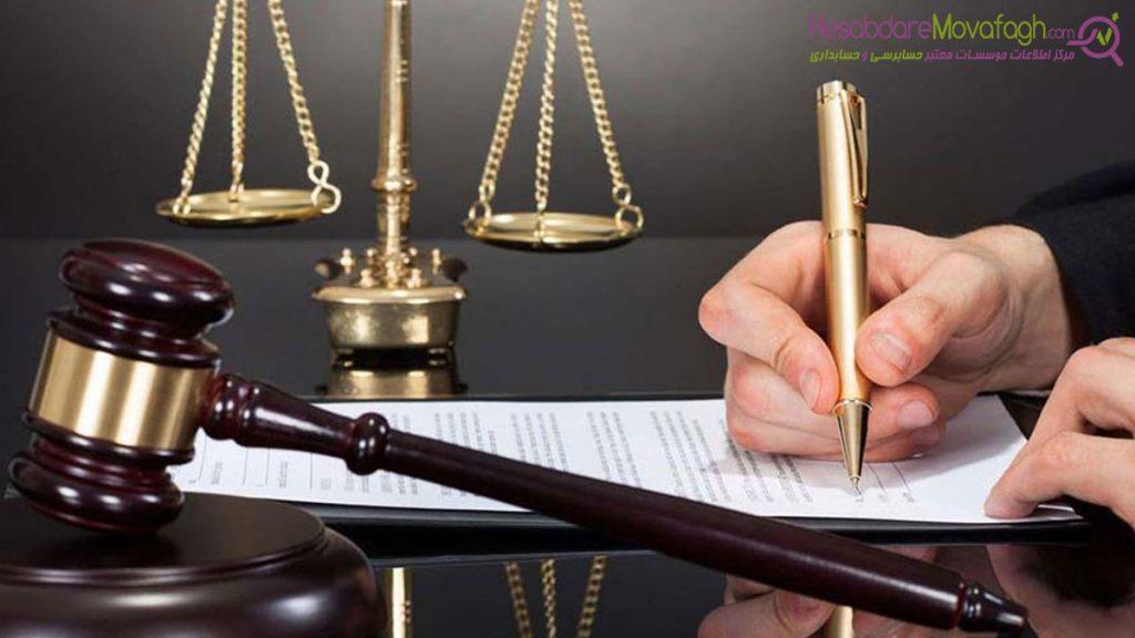 دادگاه های شیراز