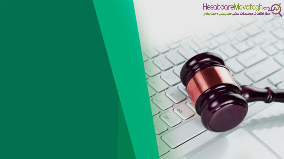 دفاتر خدمات الکترونیک قضایی در شیراز